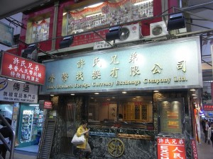 Hui's Brothers Foreign Currency Exchange Shop - Forex
